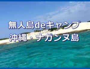 無人島でキャンプしてみた!沖縄~ナガンヌ島 2021/03/27
