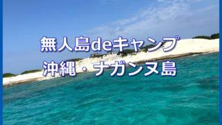 無人島キャンプ・沖縄ナガンヌ島