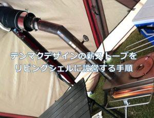 テンマクデザインの薪ストーブをスノピ リビングシェルに設営する手順を動画で解説♪