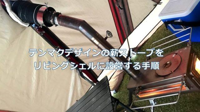 テンマクデザインの薪ストーブをリビングシェルに設営する方法と手順