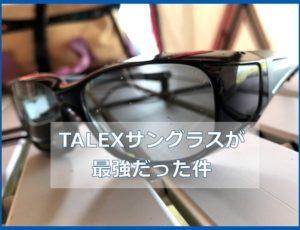 TALEX(タレックス)サングラスが最高に見やすい!