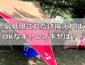 キャンプ初心者が最初に揃えるべきもの これだけあればとりあえずOK的なキャンプギアは何?